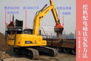 挖掘机用电磁铁安装方法