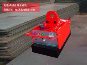 充电式电永磁铁_蓄电池式起重电永磁铁技术参数与价格
