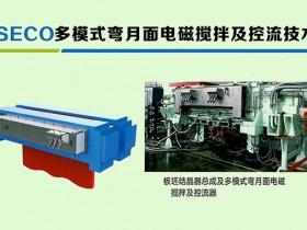 CSECO多模式弯月面电磁搅拌及控流技术