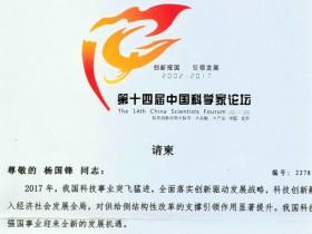 磁力搬铁机团队成员杨国锋受邀参加第十届中国科学家论坛