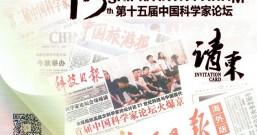 CLBTJ团队杨国锋收到第十五届中国科学家论坛请柬