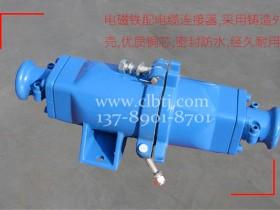 电磁铁配DL-102与DL-202电缆连接器