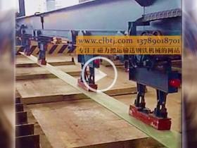 船舶集团采用4台吊球扁钢用起重电永磁铁联吊视频案例