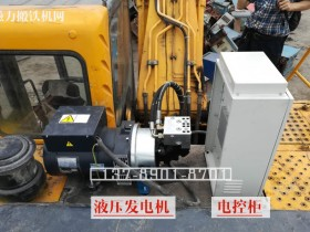 国产液压发电机给钩机配废钢电磁铁供电案例、视频