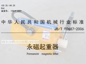 JB/T 10687-2006永磁起重器行业标准(免费下载)
