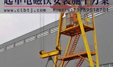 起重电磁铁安装施工方案