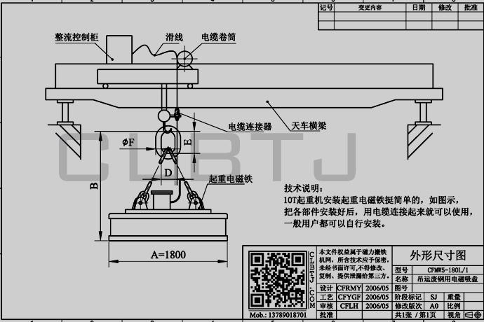 MW5-180L/1电磁吸盘安装示意图
