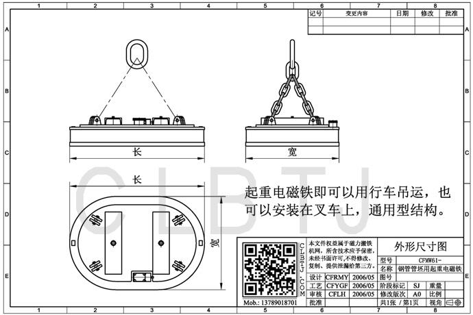 叉车配起重电磁铁外形尺寸图