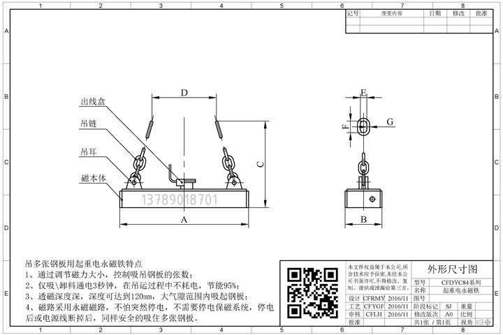 吊多张钢板用起重电永磁铁外形尺寸图