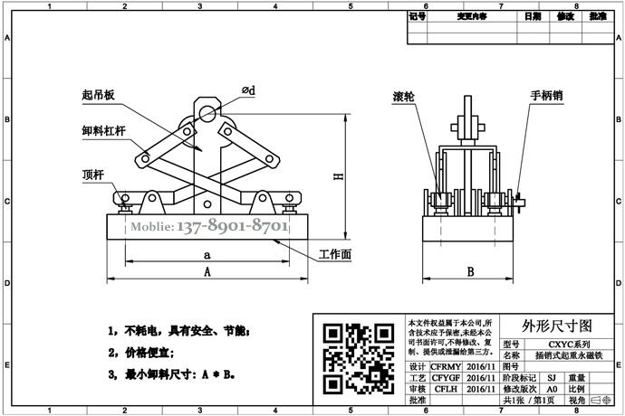 插销式起重永磁铁外形尺寸图