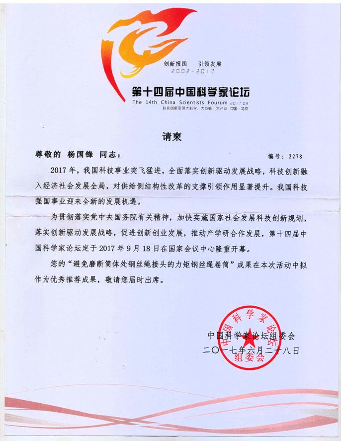 磁力搬铁机团队成员杨国锋受邀参加第十届中国科学家论坛请柬原件