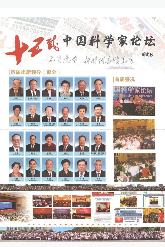 第十五届中国科学家论坛历届领导