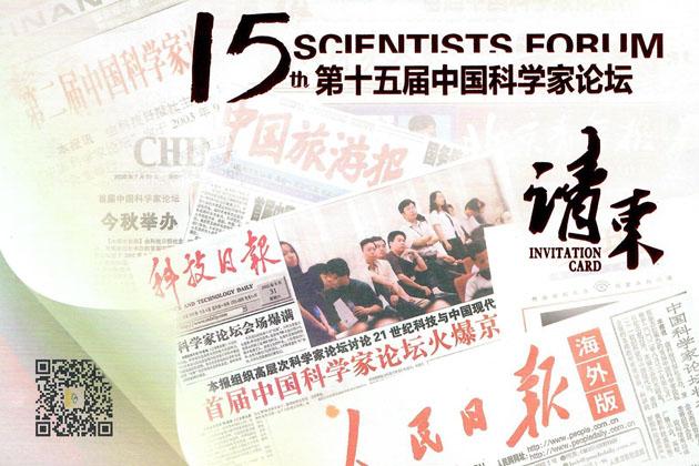 第十五届中国科学家论坛请柬封面