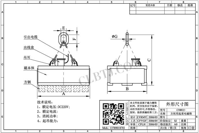 吊方坯用起重电磁铁外形尺寸