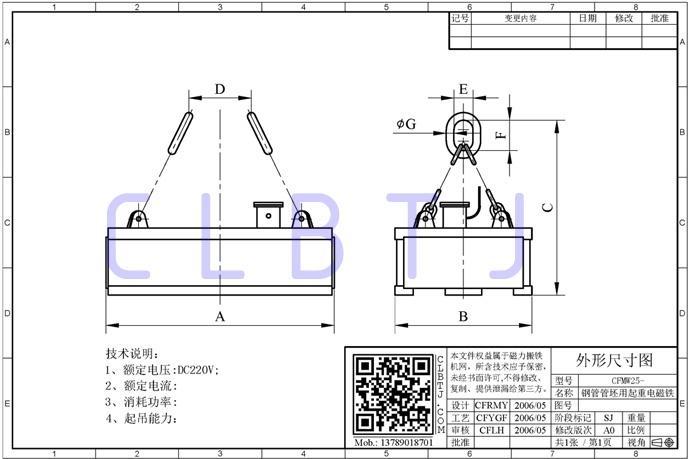 钢管、管坯吊运用起重电磁铁外形尺寸图