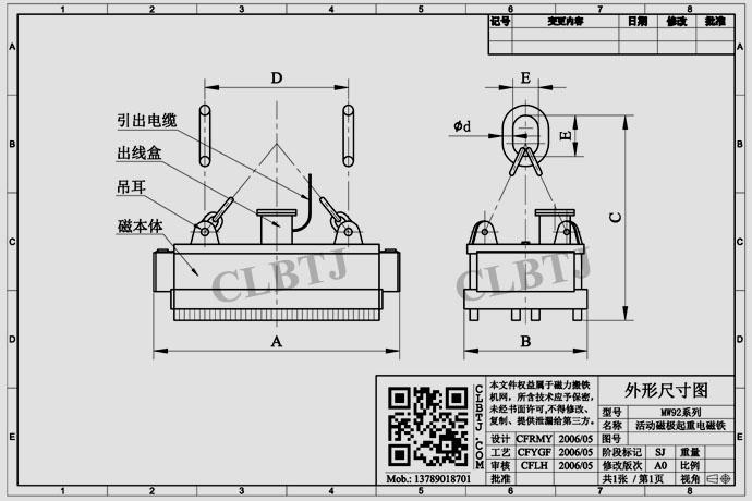吊高温圆钢、小钢锭、小钢坯用活动磁极起重电磁铁外形尺寸图