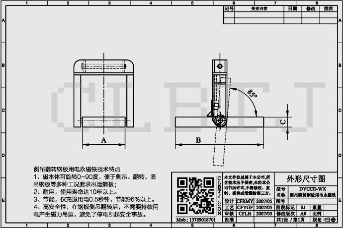 侧吊翻转钢板用电永磁铁外形尺寸图