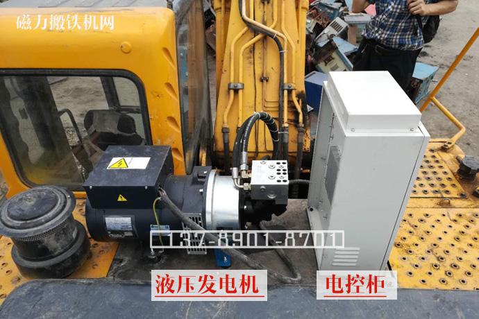 液压发电机给钩机配废钢电磁铁供电