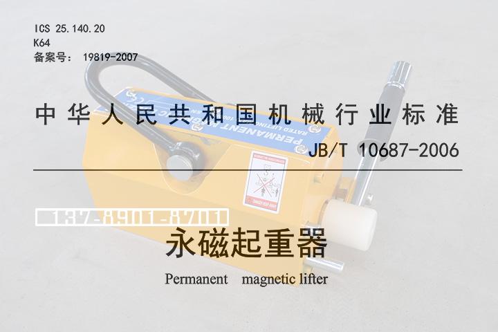 JBT 10687-2007永磁起重器行业标准