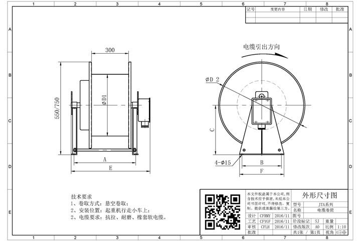 电缆卷筒外形尺寸图