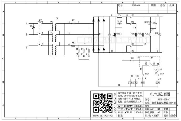 STQL整流控制柜原理图