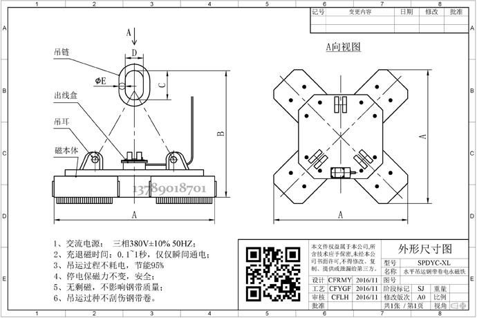 水平吊运钢带卷用起重电永磁铁外形尺寸图