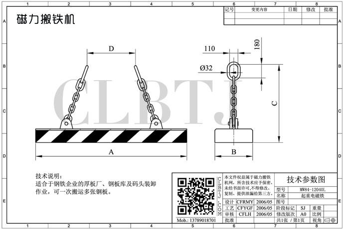 吊钢板用起重电磁铁技术参数