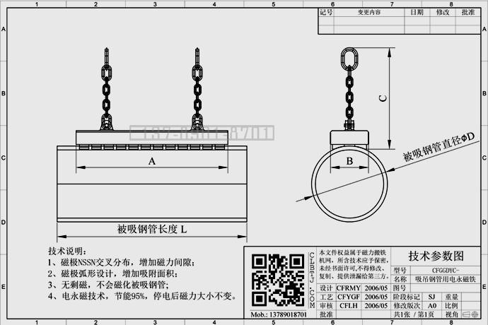 吊钢管用电永磁铁技术参数