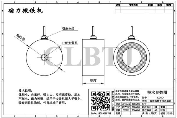 圆形机械手电永磁铁外形尺寸图