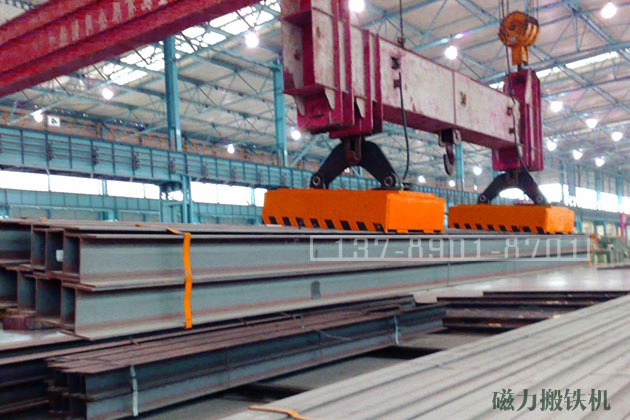 起吊高温工字钢、H型钢用起重电磁铁