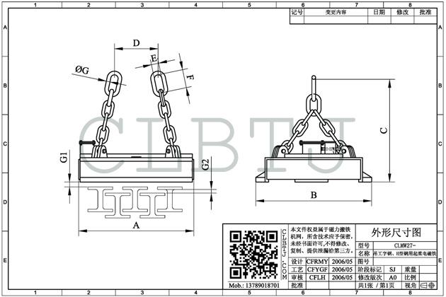 起吊高温工字钢、H型钢用起重电磁铁外形尺寸图