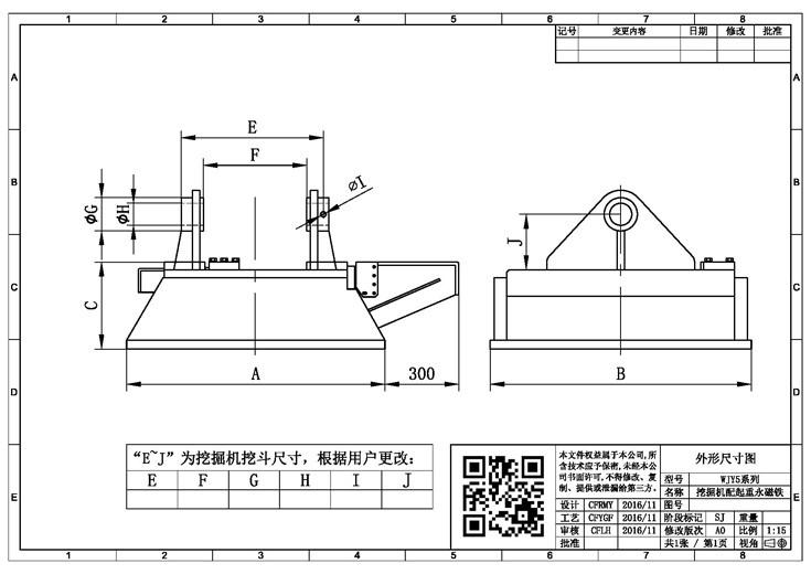挖掘机配起重永磁铁(磁力搬铁机)外形尺寸图